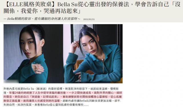 Bella接受采訪談高以翔,透露高以翔去世前確實準備要結婚了