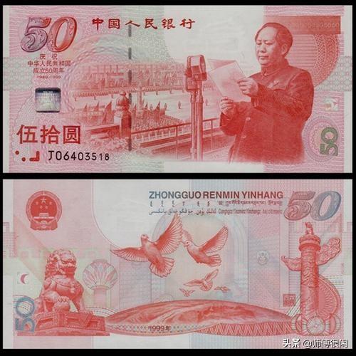 2021年1月10日纪念钞最新市场行情