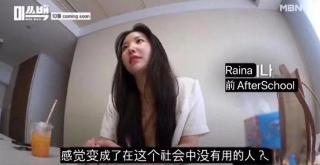 被公司抛弃,也没有个人资源,31岁韩国女团成员自嘲自己很没用