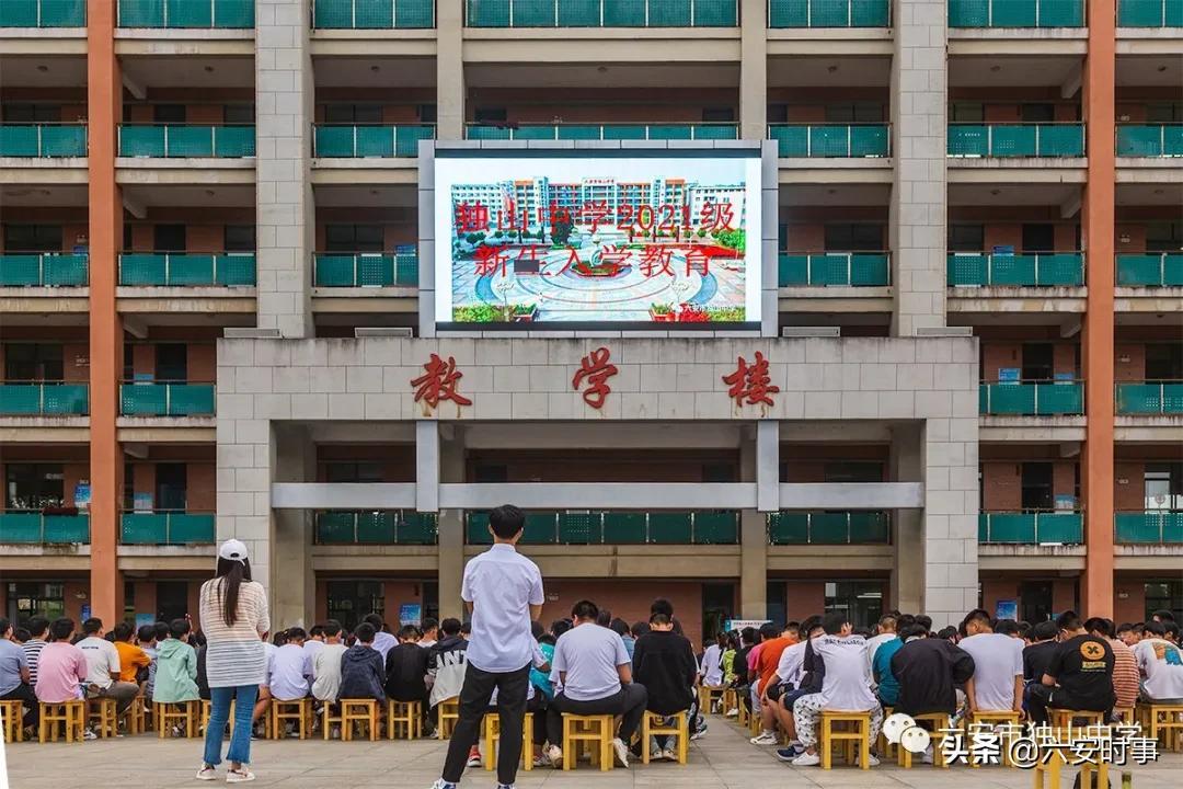 独山中学举行2021级新生入学教育