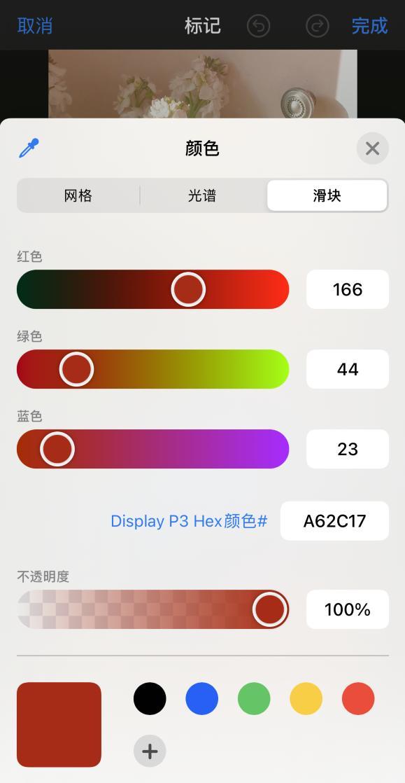 手机图片怎么画圈标记(微信截图怎么加红色框)