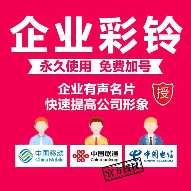 企业彩铃-号码认证-地图定位