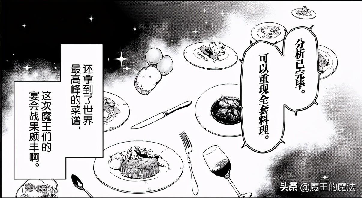 轉生史萊姆87話:會議結束萌王利姆魯變吃貨,美女露米娜絲登場