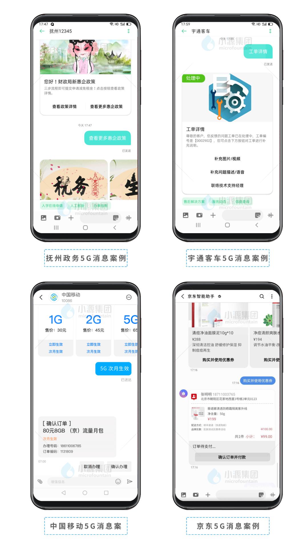 解读小源集团:双战略布局CSP,快人一步引领5G消息