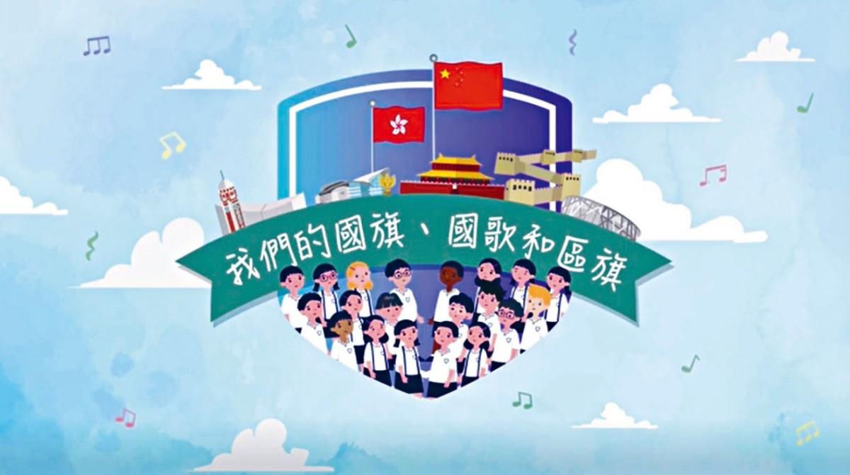 香港教育局推出有声故事绘本,助小学生认识国旗国歌