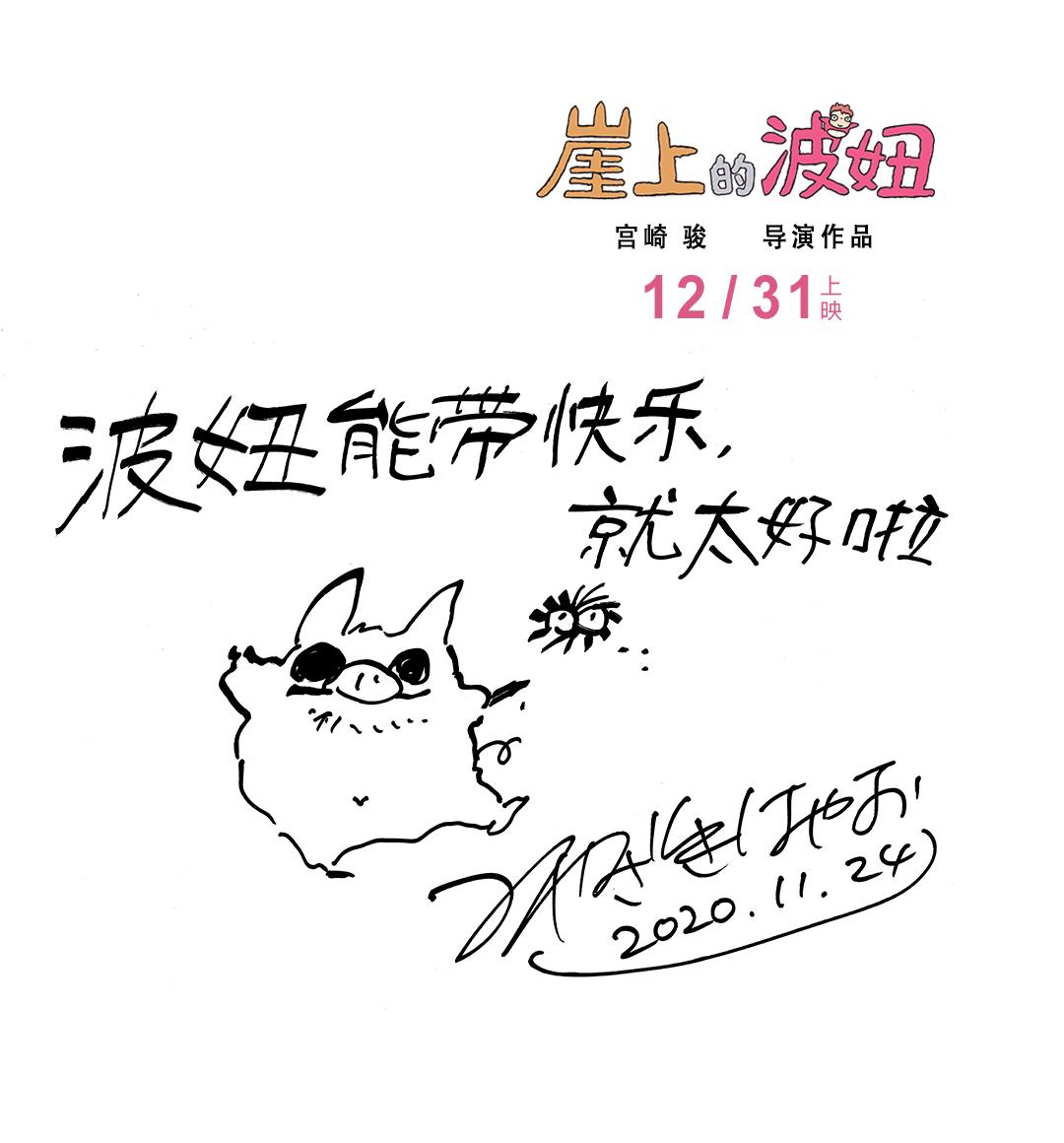 《崖上的波妞》定档,宫崎骏希望波妞能给人幸福,献上中文手写信