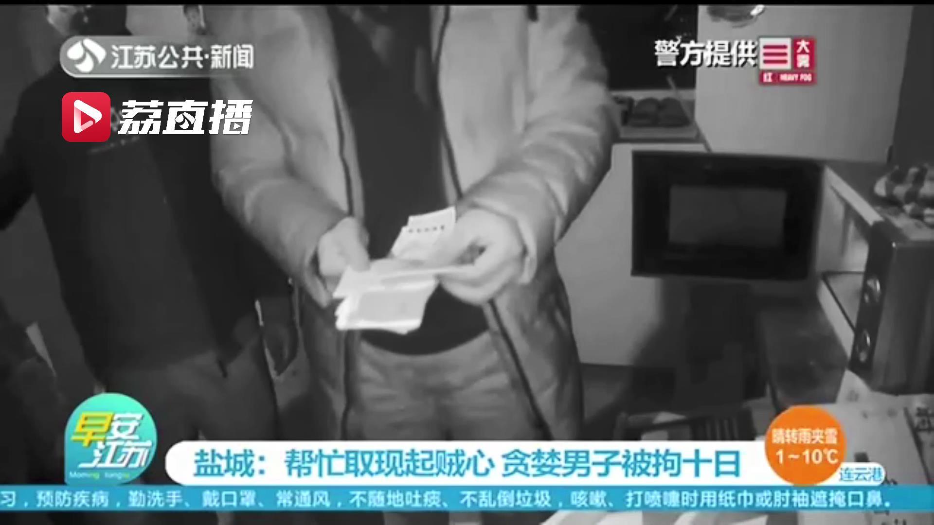 男子帮老人取现起贪念 先多取钱再只给老人需要的800元 后果:被拘十日