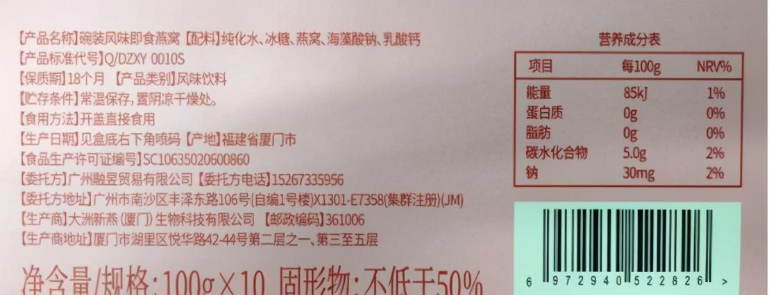 辛巴糖水燕窝事件后续:产品涉嫌使用添加剂代工厂疑似涉刑被冻结