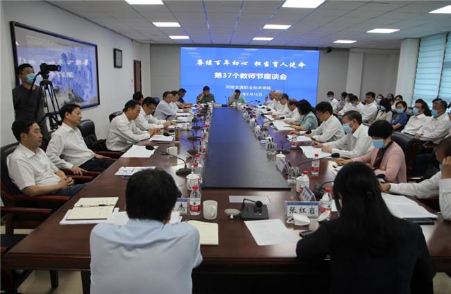 河南省交通运输厅党组书记、厅长徐强出席河南交院教师节座谈会