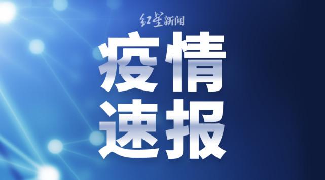 疫情最新数据消息 上海18日新增1例新冠肺炎本土确诊病例