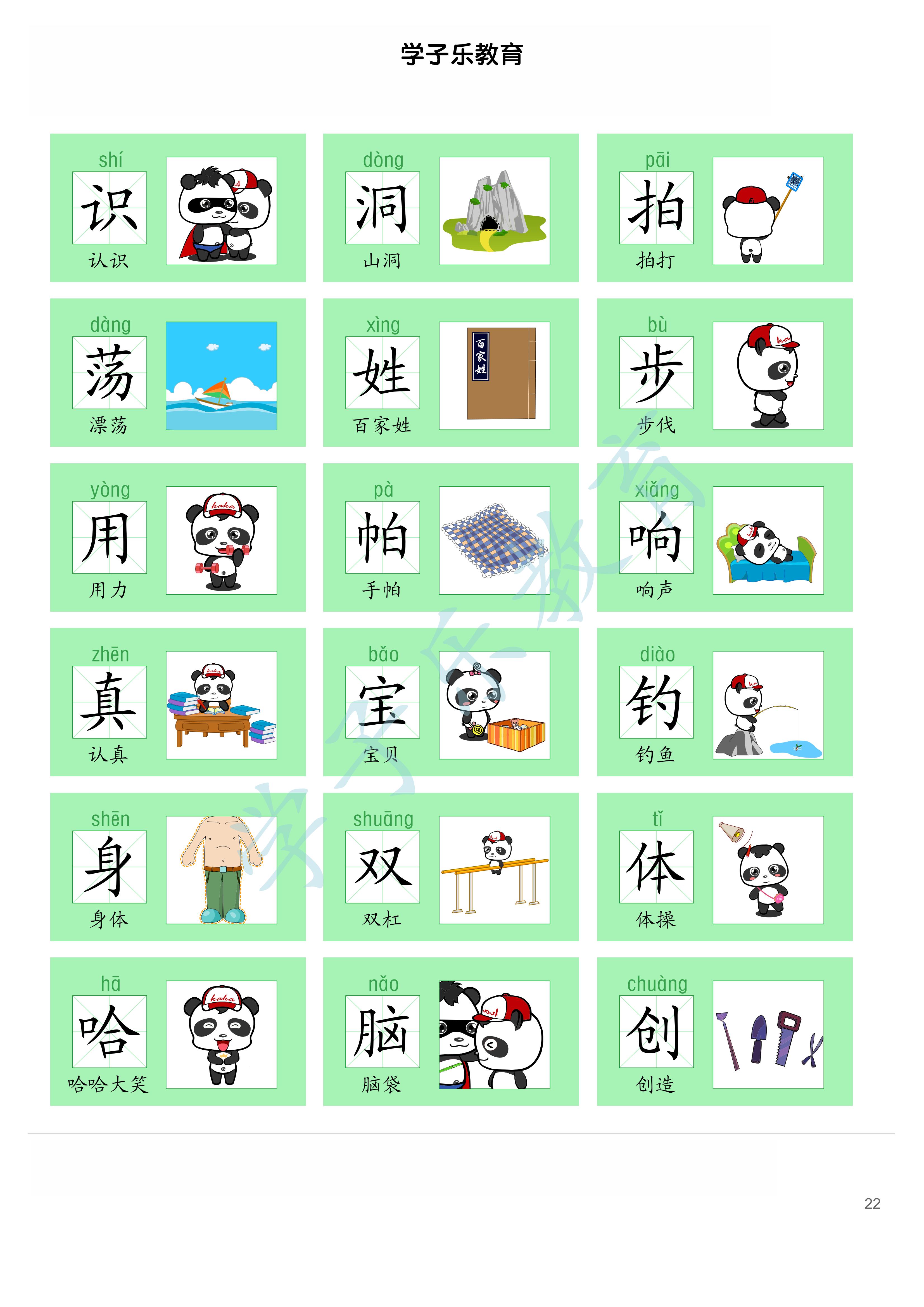 图文识字免费的软件(图文识字怎么用)插图21