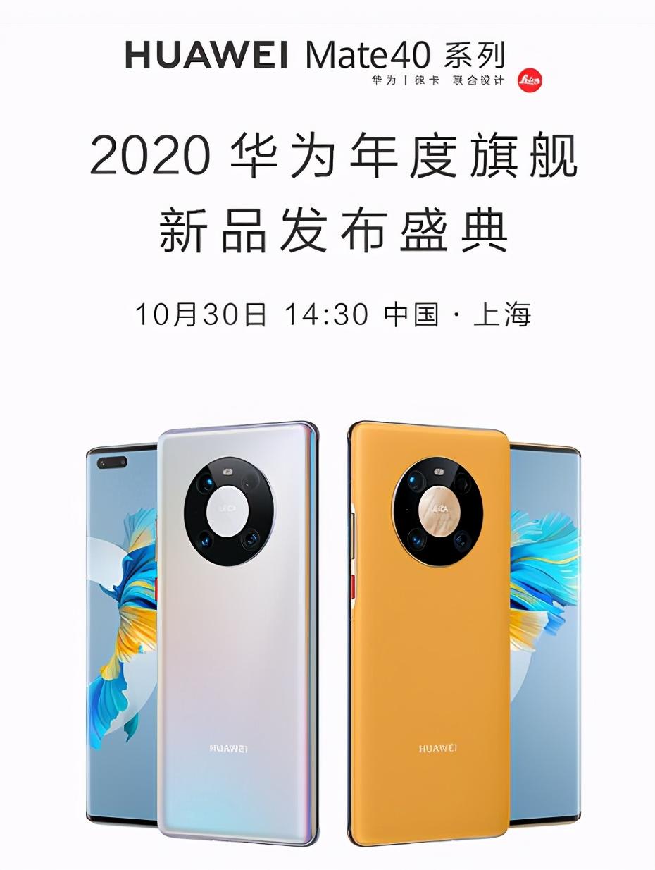华为Mate40国行版未售先热,风头盖过iPhone 12