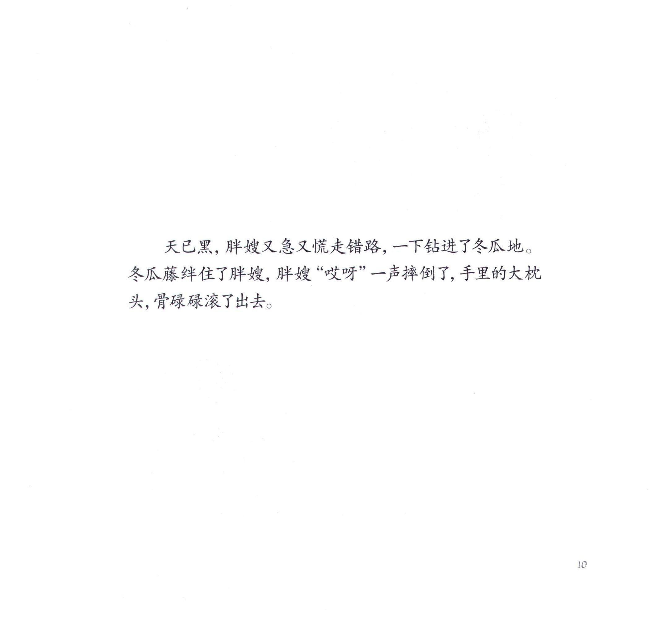 「怀旧彩色连环画」胖嫂回娘家(贺友直 绘 )