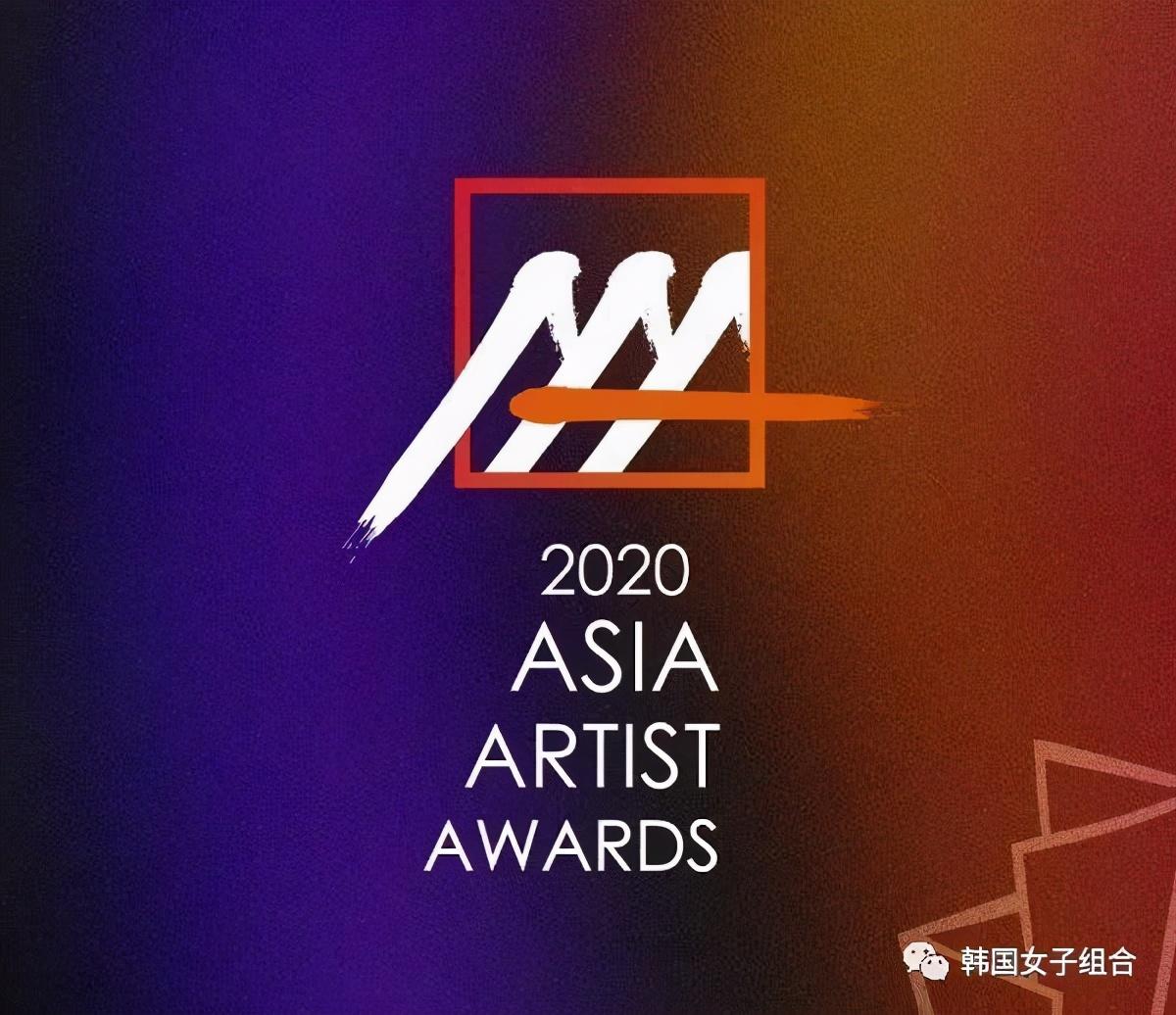 2020年AAA颁奖礼,这个女团被轻视?粉丝不满要求道歉