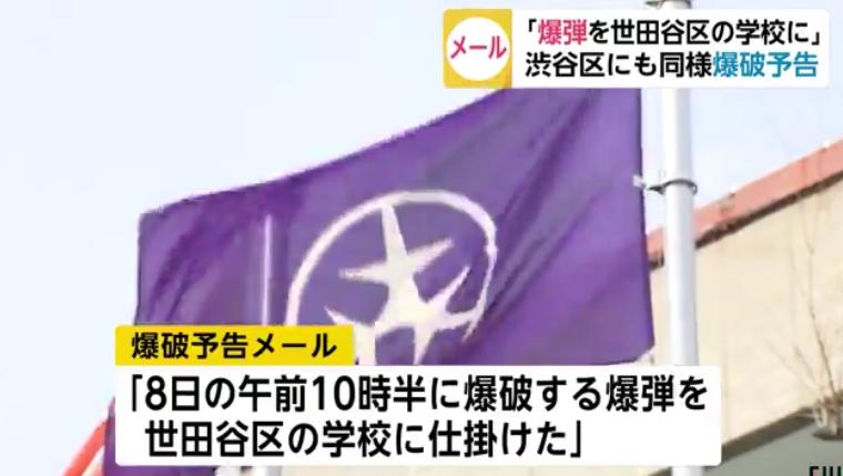 予告 日本 女子 大学 爆破