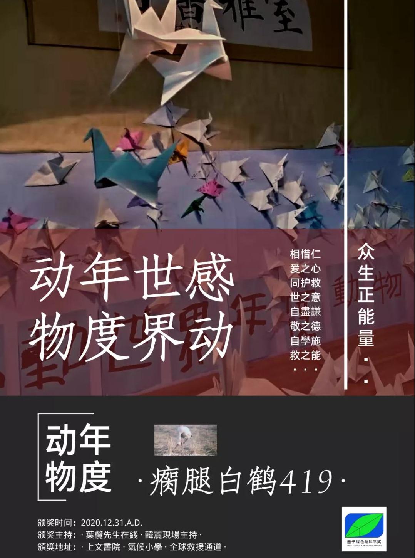 """万物有灵:第二届""""感动世界年度动物""""颁奖仪式在郑州举行"""