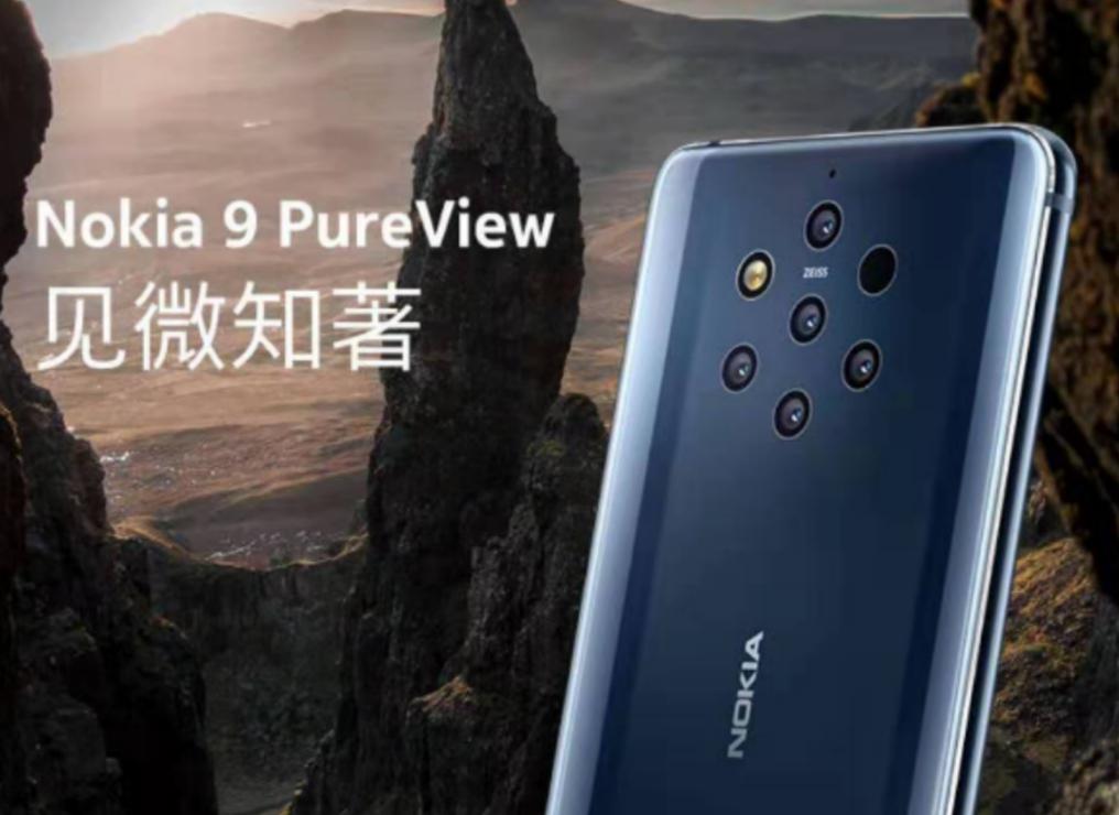 Nokia五摄神机曝出!市场价5400元,骁龙845扶持?网民:没醒来?
