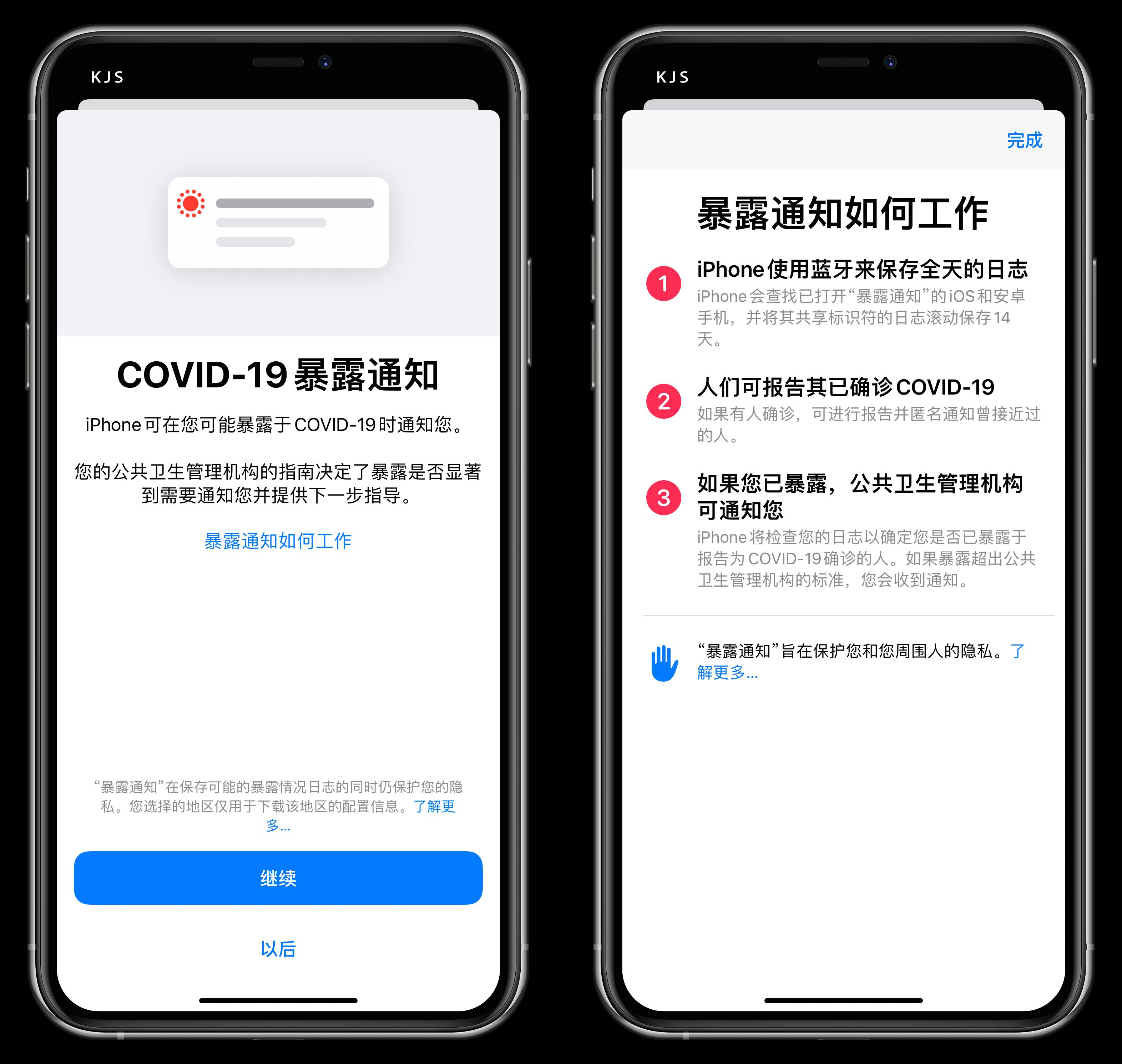 iOS13.7能启用暴露通知了,功能详解与开启教程
