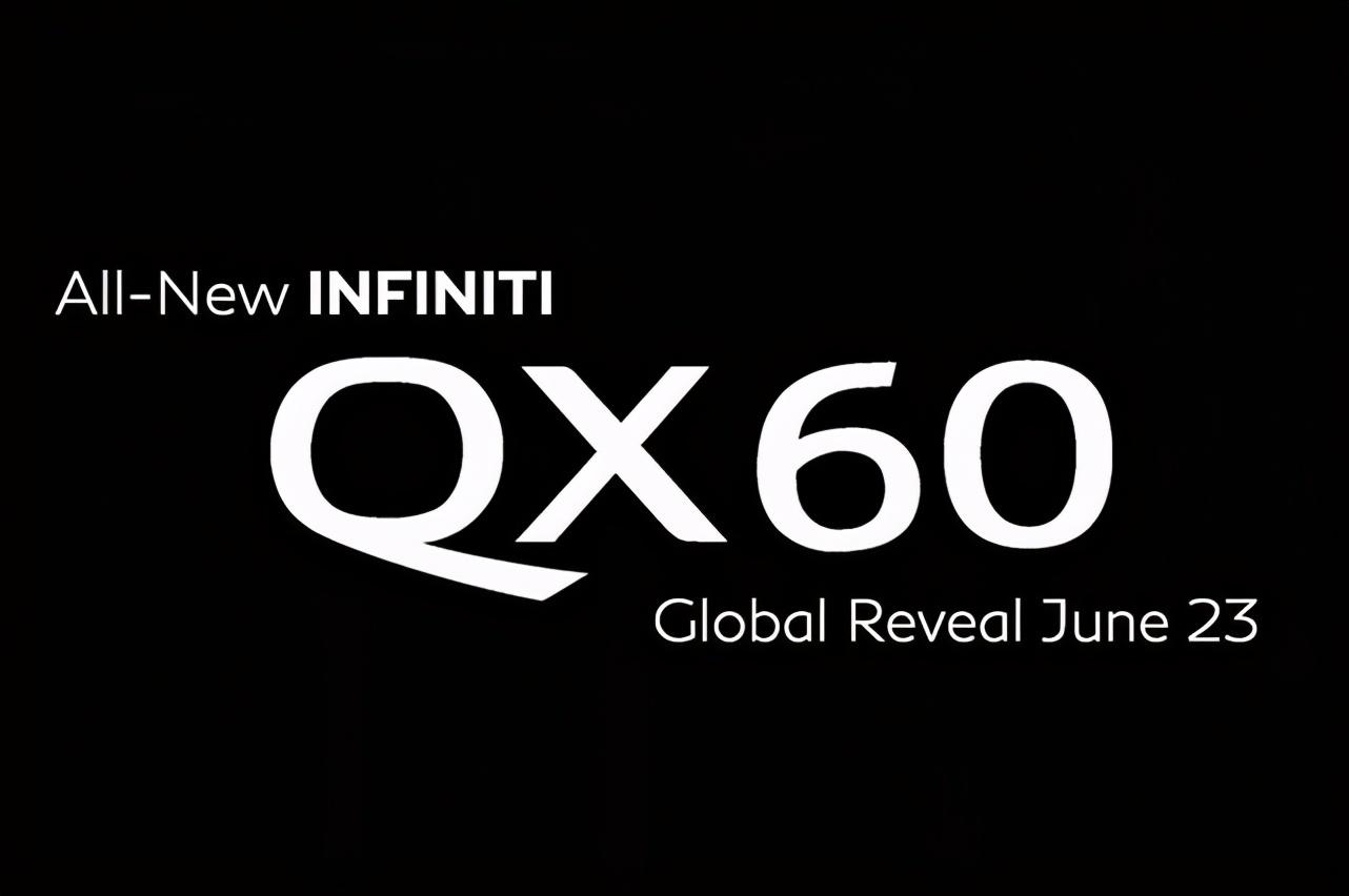 内饰变豪华 英菲尼迪QX60于6月23日全球首发,由东风英菲尼迪国产