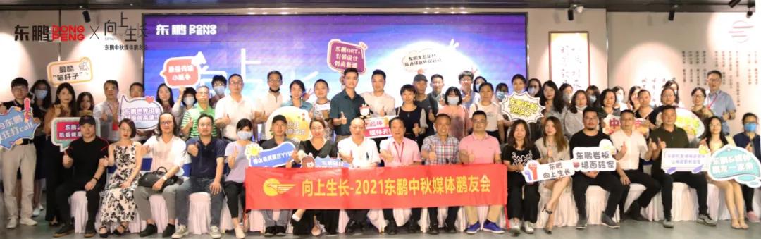 向上生长|贝博体育app网页版中秋媒体鹏友会暖心举办