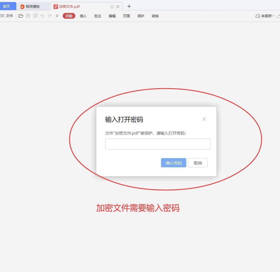 pdf文件加密怎么办?教你一招解除PDF权限密码