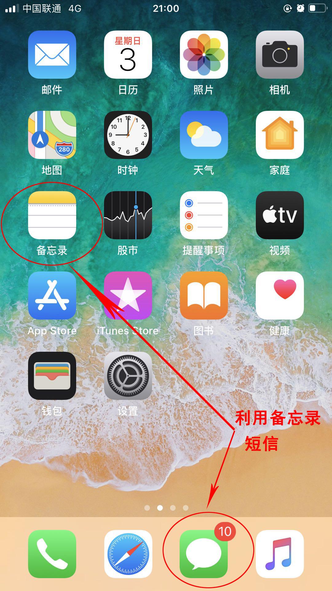 苹果手机换行键在哪里(苹果手机找不到换行键)