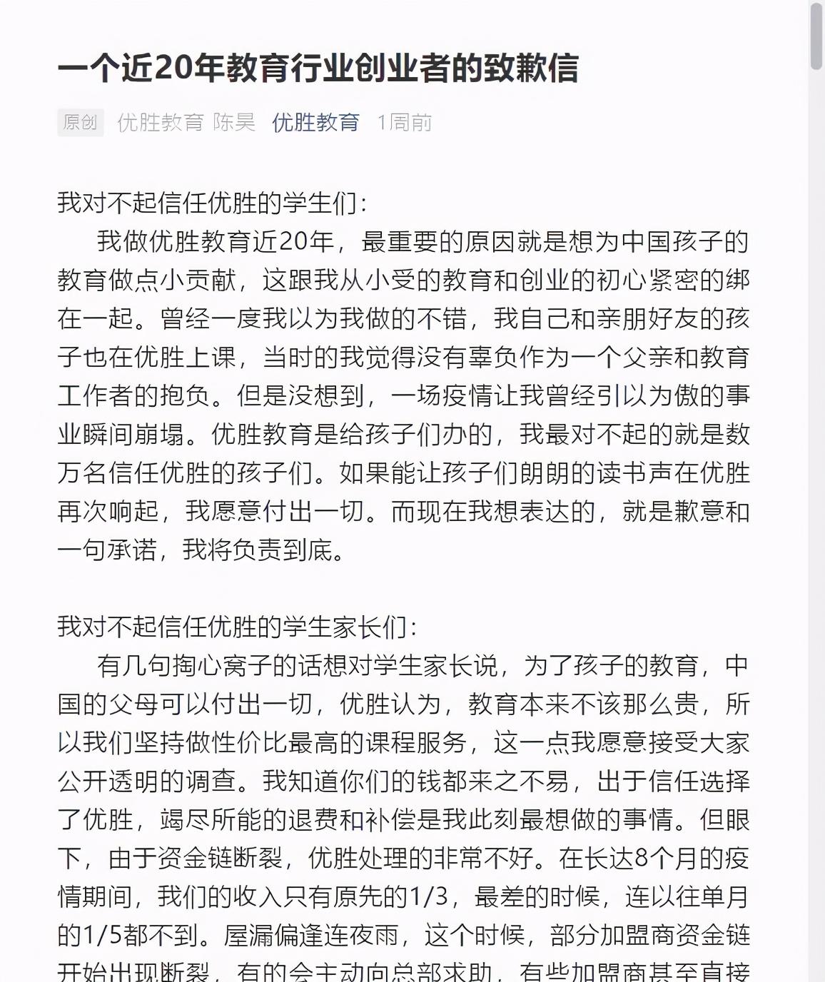 """知名教育机构""""爆雷""""!资金链断裂 创始人喊话马云"""