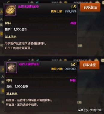 DNF手游:王的遗迹玩法,你想拥有一套远古装备吗?