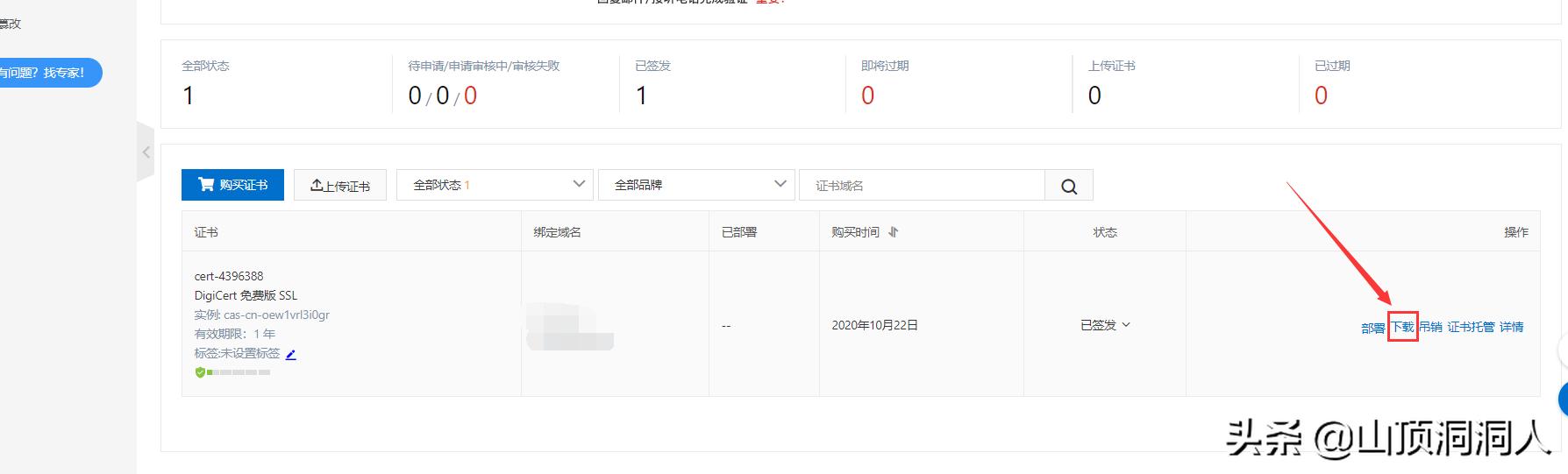 阿里云上申请免费SSL证书,在tomcat上配置https