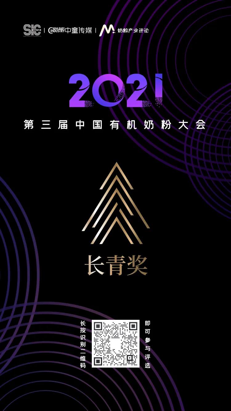 「重磅」2021第三届中国有机奶粉大会长青奖评选正式开启