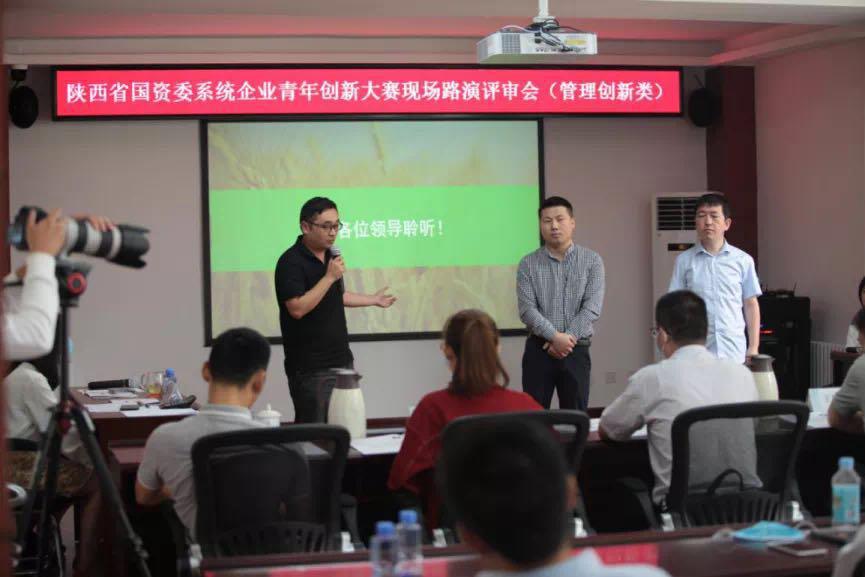 陕西省首届国有企业青年创新创效大赛启动