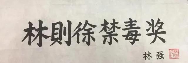 """第七届""""林则徐禁毒奖""""在""""中国画""""村揭晓"""