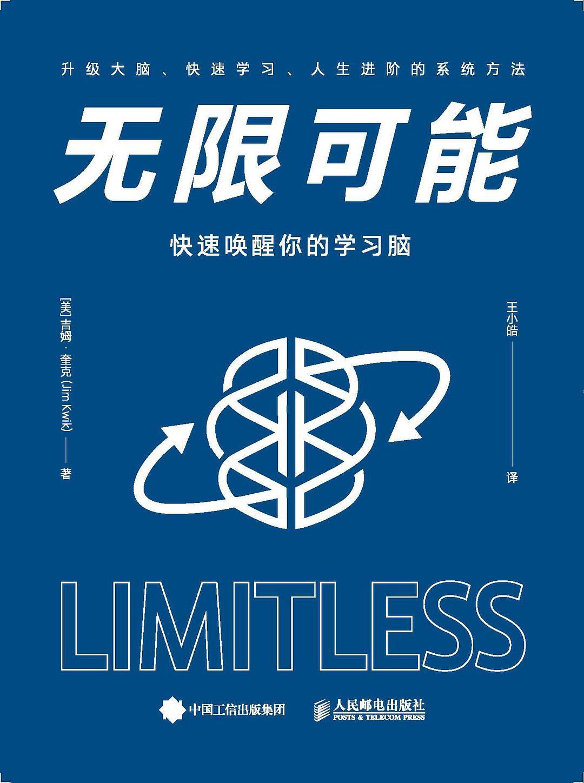 《无限可能》:生命没有极限,除非你自己设置