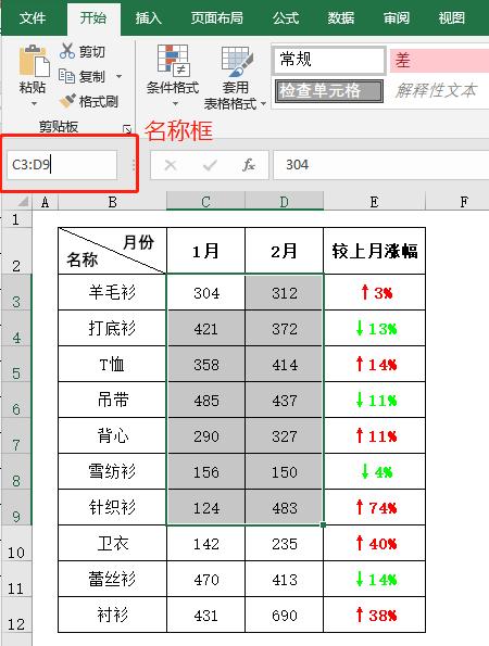 玩转Excel:不得不说的单元格选取的技巧