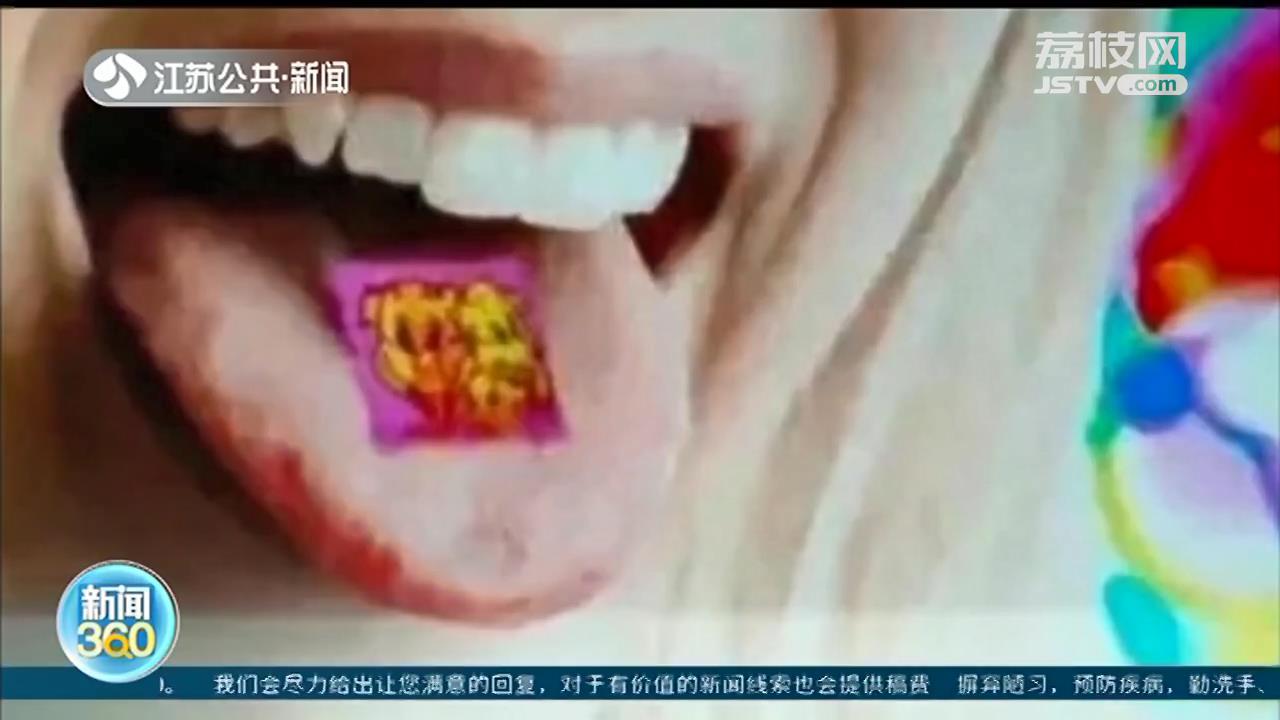 """远离这种""""邮票""""!无锡警方查获新型毒品 隐蔽性强危害更大"""