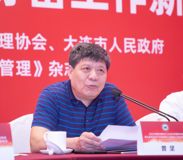 2021中国石油和化工企业500强发布会将于9月在大连召开