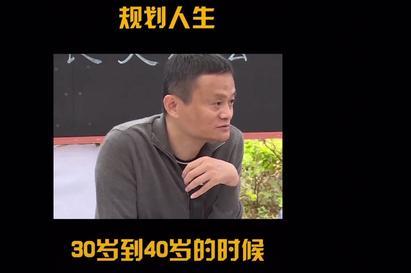 馬云語錄20歲30歲40歲